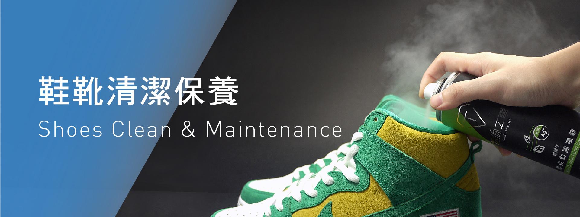 鞋靴清潔保養