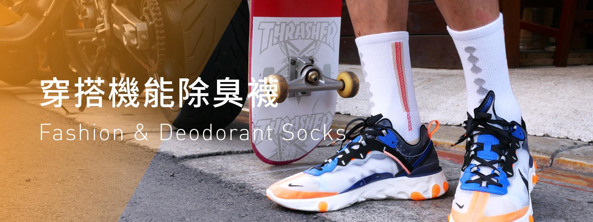 防御工事 Sneaker Buddy 穿搭機能除臭襪