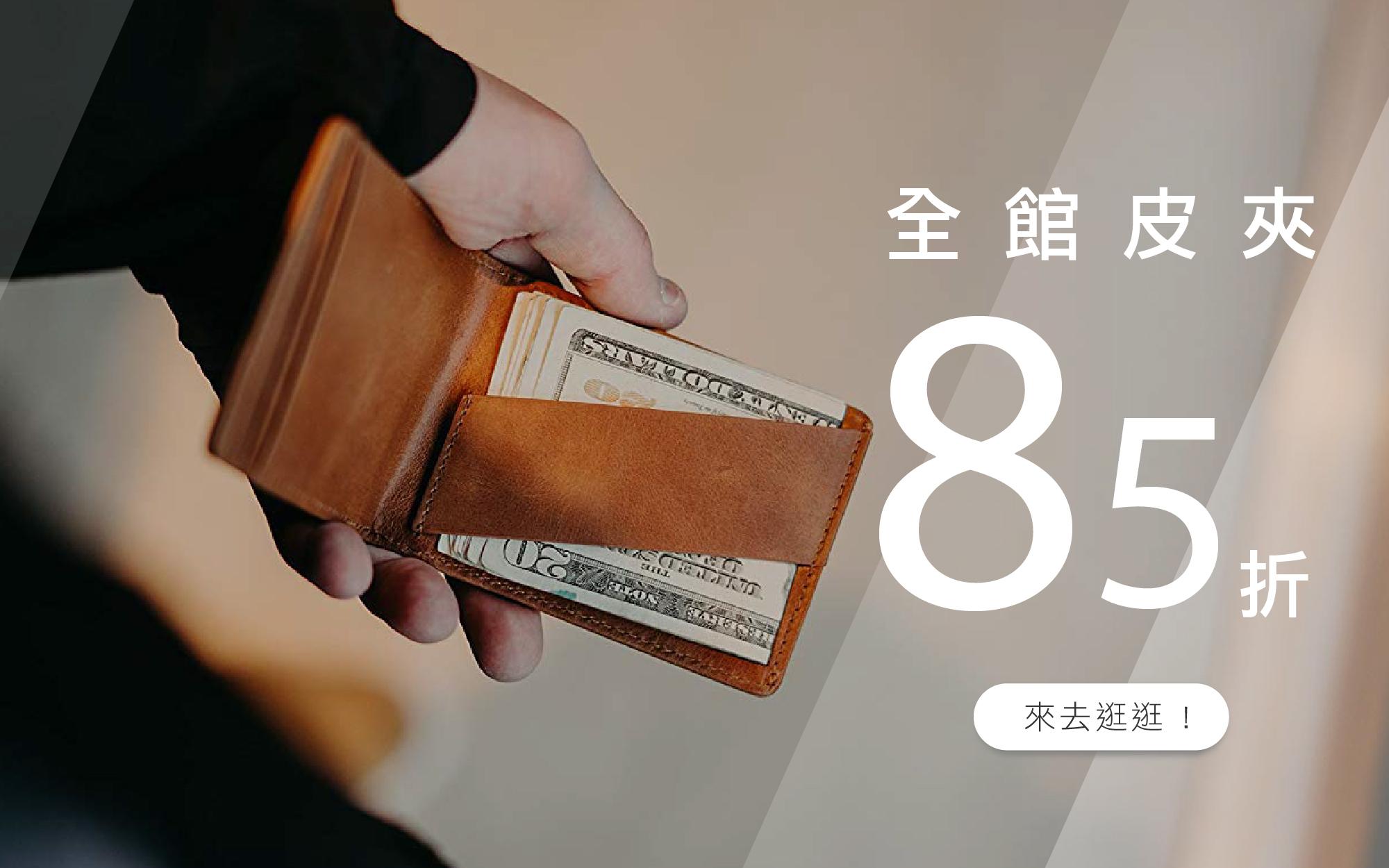 Piccoloo 精選 全館皮夾85折