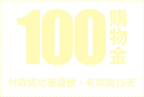 100購物金,購物金自動發放,有效期15天