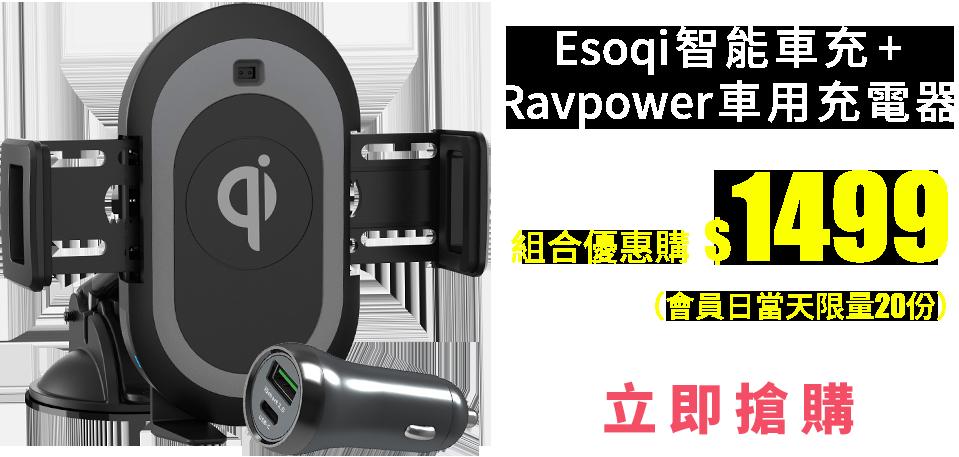 Esoqi智能車充+Ravpower點煙器 組合優惠購:1499