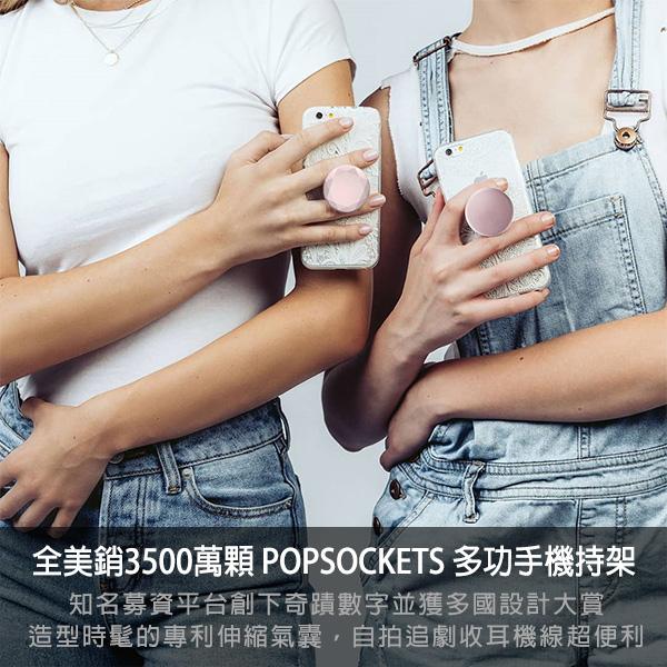 popsockets,手機持架,手機架,追劇神器,自拍棒,自拍神器