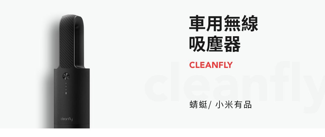 CoClean吸塵器