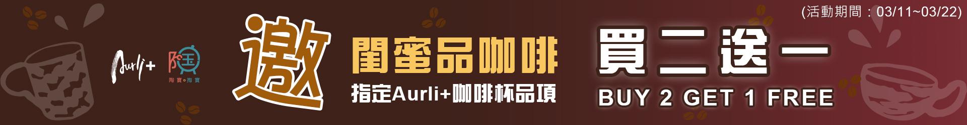 Aurli+/陶寶掏寶/滿溢杯/三喞客/風味物語/咖啡杯/咖啡