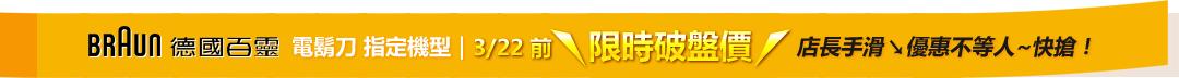 德國百靈電鬍刀指定機型,限時破盤價! 3/22止