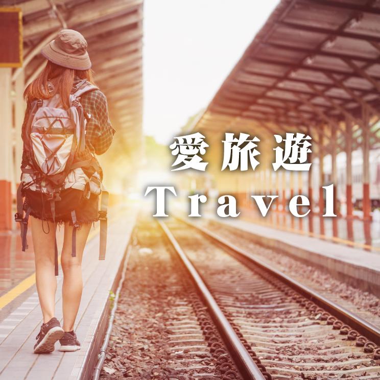 travel accessories online shop