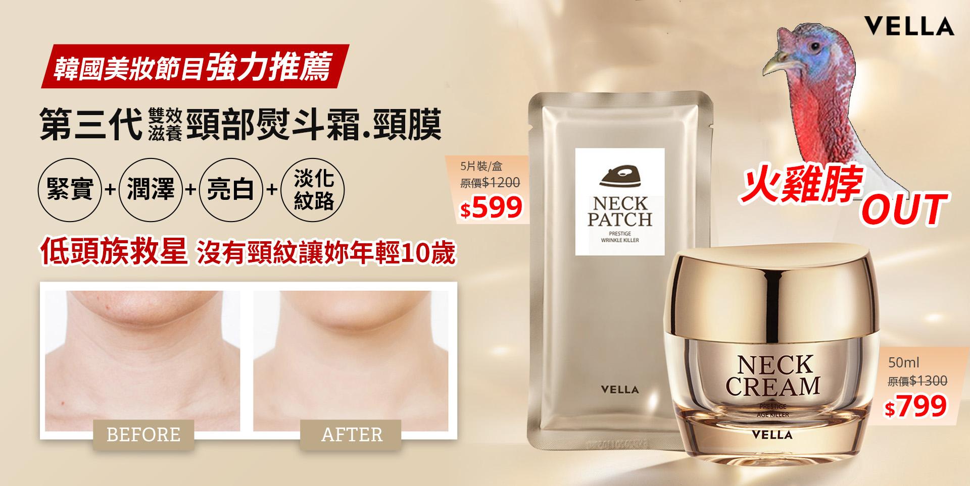 全新上市 Vella 第三代熨斗頸霜 頸膜
