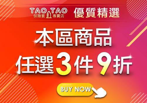 TAO TAO 精選商品,任選三件9折