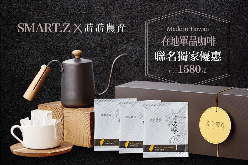 台灣咖啡,咖啡壺禮盒,手沖壺禮盒,台灣咖啡,屏東咖啡,屏東德文咖啡,SMART.Z