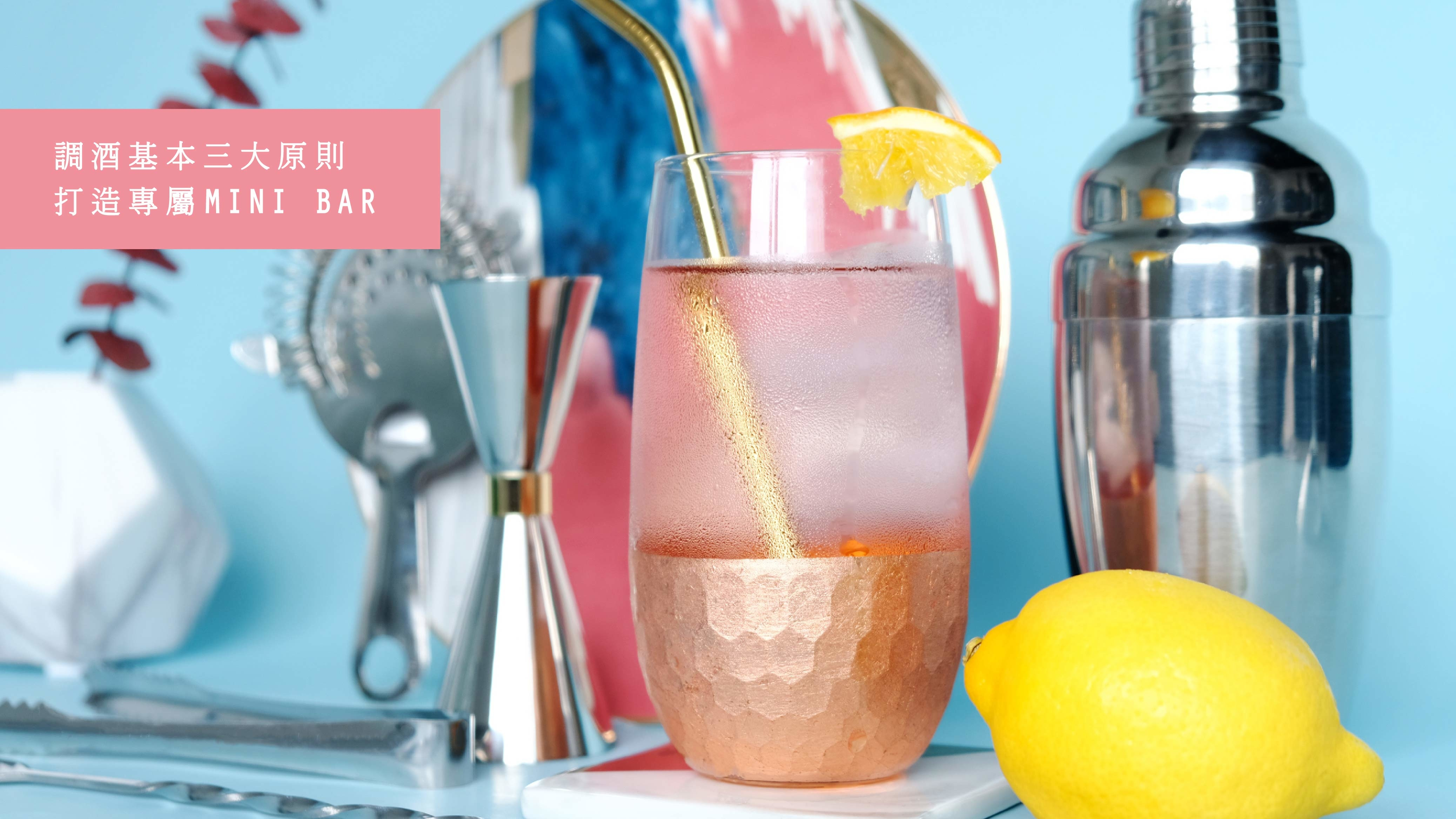 How to create cocktail and set up your own Home Bar