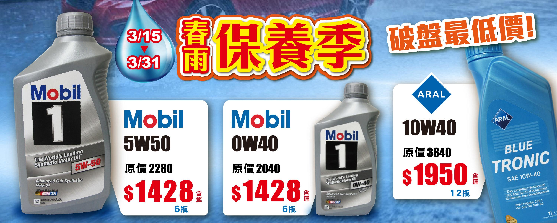 機油保養季!機油整箱價更優惠,優質評價機油,包含:機油5W50, 5W30, 10W40, 5W40 等,美孚機油, 亞拉機油 價格超優惠,評價一致!
