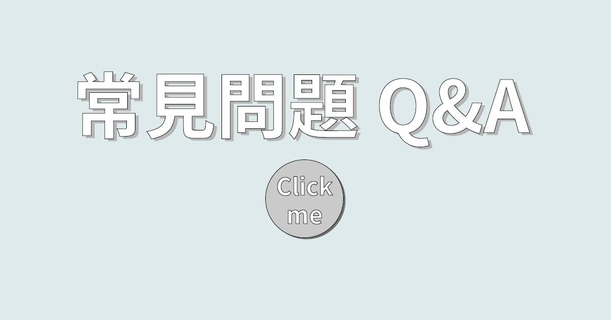 常見問題Q&A (港澳地區)