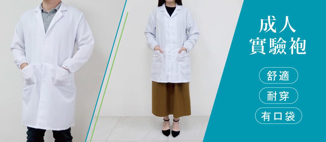實驗袍,科展,安全,保護,實驗衣,白袍