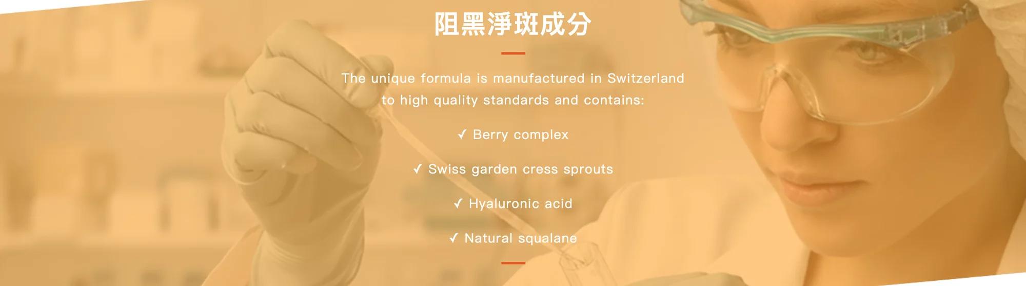 阻黑淨斑的成分,包含漿果提取物,瑞士有機水芥菜苗,抗衰老複合物