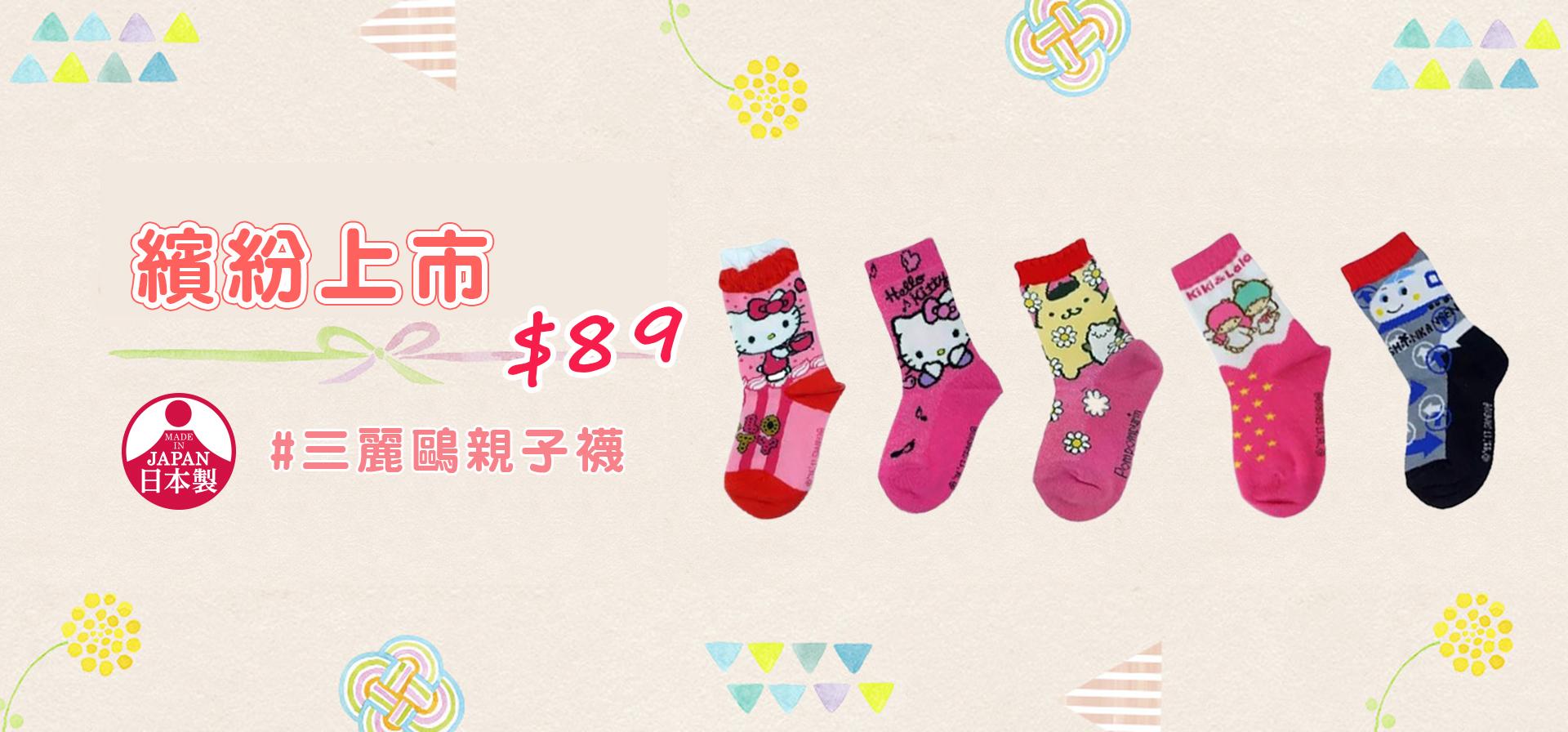 日本製三麗鷗童襪寶寶襪