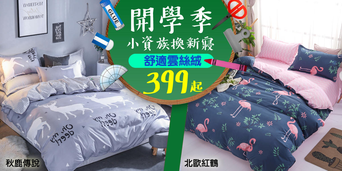 寢具 睡眠 棉 精梳棉 舒適 好眠 開學祭 特賣活動