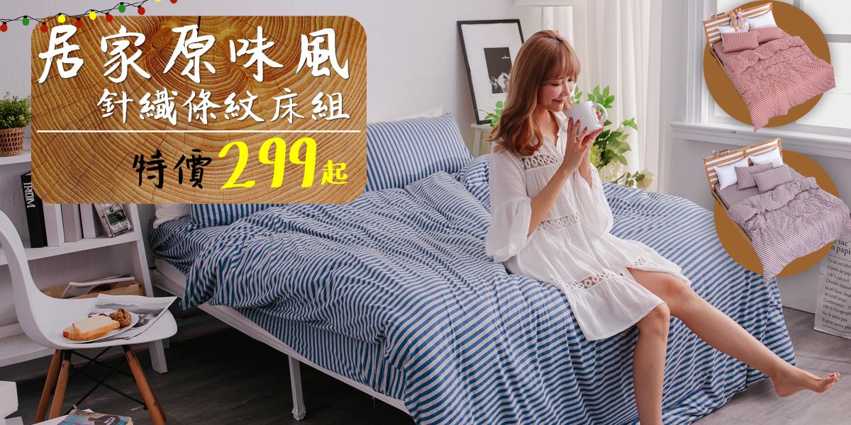 寢具 睡眠 棉 精梳棉 舒適 好眠 開學祭