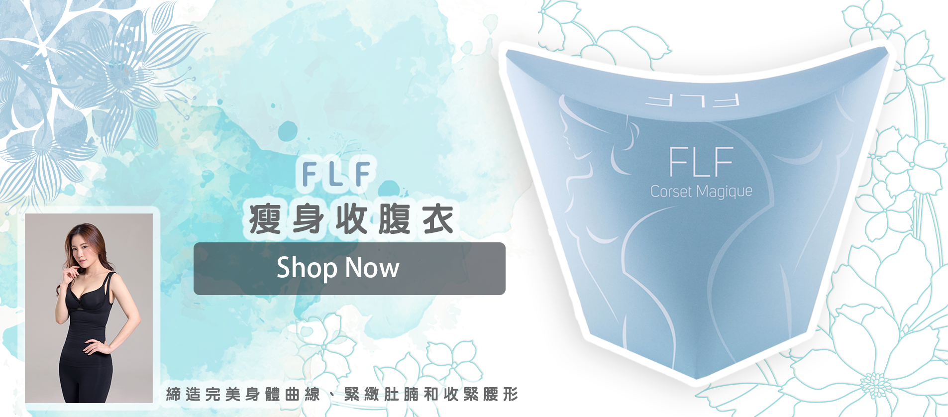 FLF 塑身束衣
