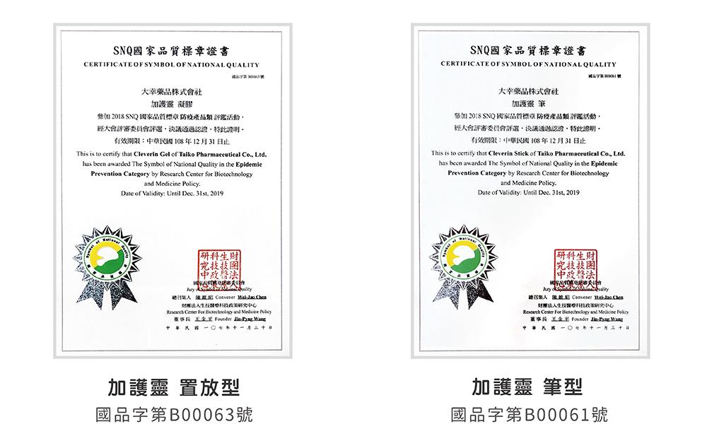 SNQ國家品質標章證書 加護靈置放型 國品字第B00063號、SNQ國家品質標章證書 加護靈筆型 國品字第B00061號