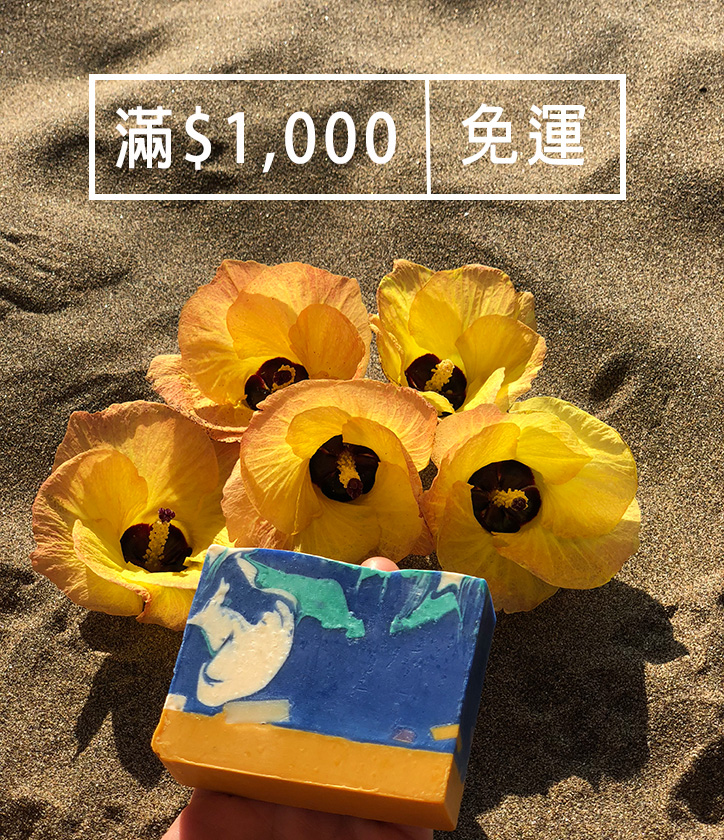 Natural Whale 全系列天然手工皂,凡購買滿$1,500即享免運