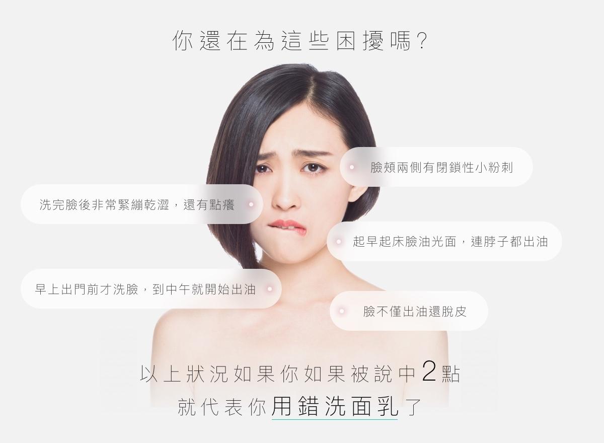 用錯洗面乳的症狀,臉越洗越乾怎辦?,洗完臉覺得緊繃?,洗面乳怎麼選?,你用對洗面乳了嗎?