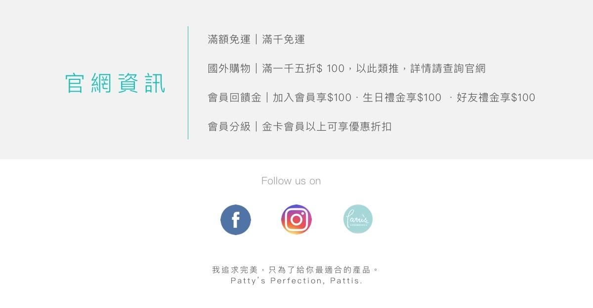 Pattis官網優惠資訊,加入Pattis會員享300元購物禮金, Pattis官網購買須知