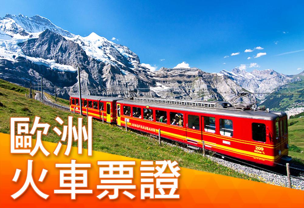 沐樂旅遊,沐樂,mullertravel,歐洲,火車,火車票