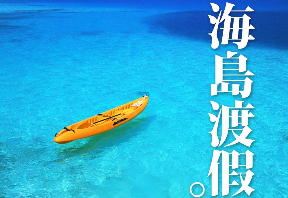 沐樂旅遊,沐樂,mullertravel,海島度假,海島