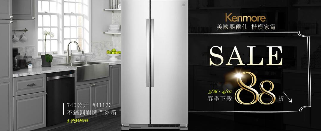 Kenmore 美國楷模 #41173冰箱,限時結帳享88折,4/1止