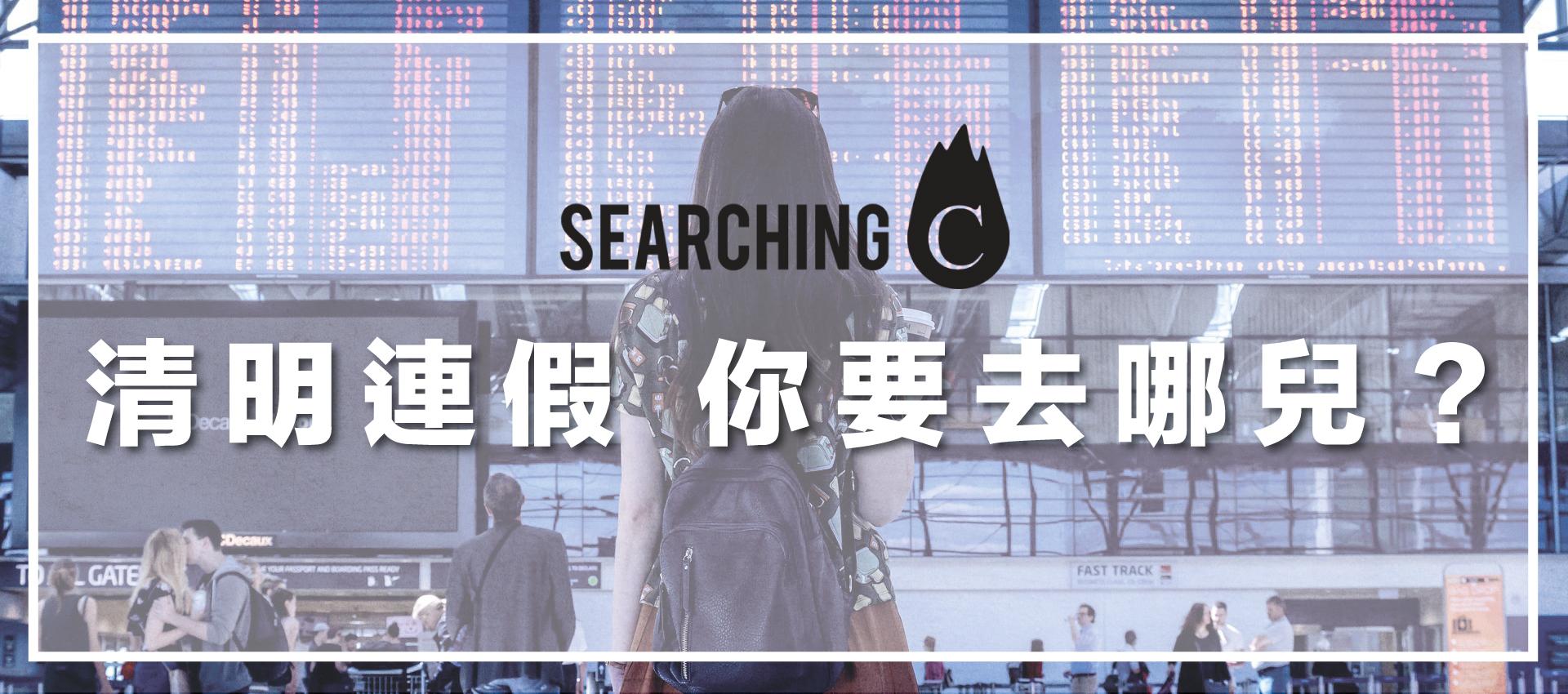 連假出遊 SearchingC