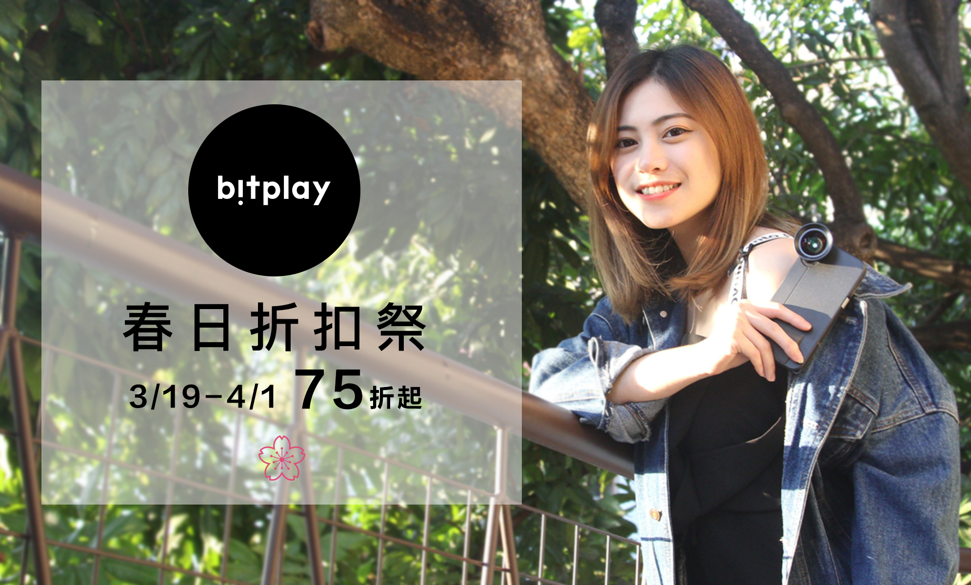 bitplay 春季折扣 鏡頭 手機殼 攝影師