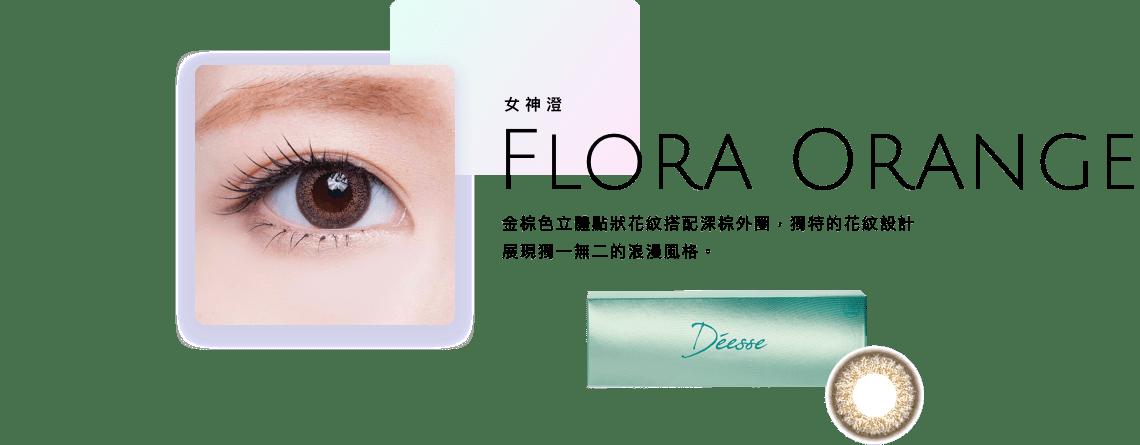 Deesse 1-Day Flora Orange  Glassinpocket.com