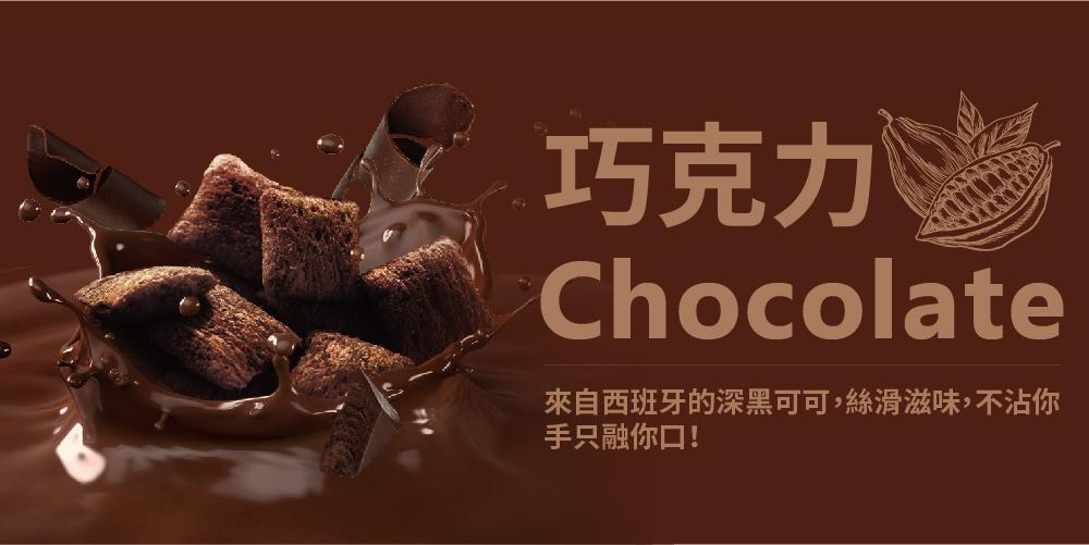 來自西班牙深黑可可粉,使用黃金比例調製而成的內餡,鬆脆的燕麥脆餅包裹著香濃巧克力,每一塊入口都會帶給你滿滿的驚喜與浪漫。