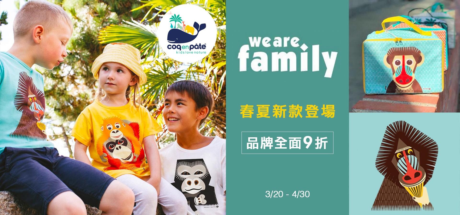 Coq En Pate春夏新款登場品牌全面9折