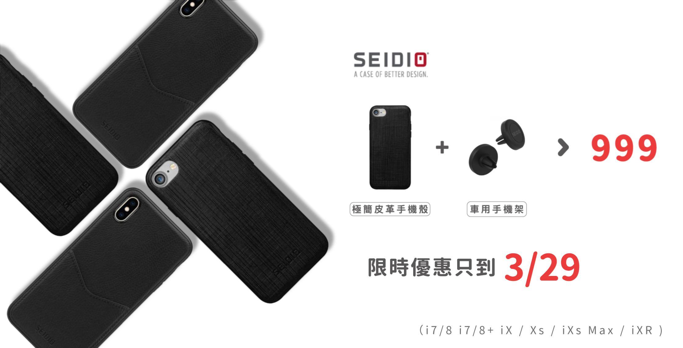 【贈車架】SEIDIO EXECUTIVE™ iPhone 7/8/Xs/XR/Max 極簡皮革 手機保護殼