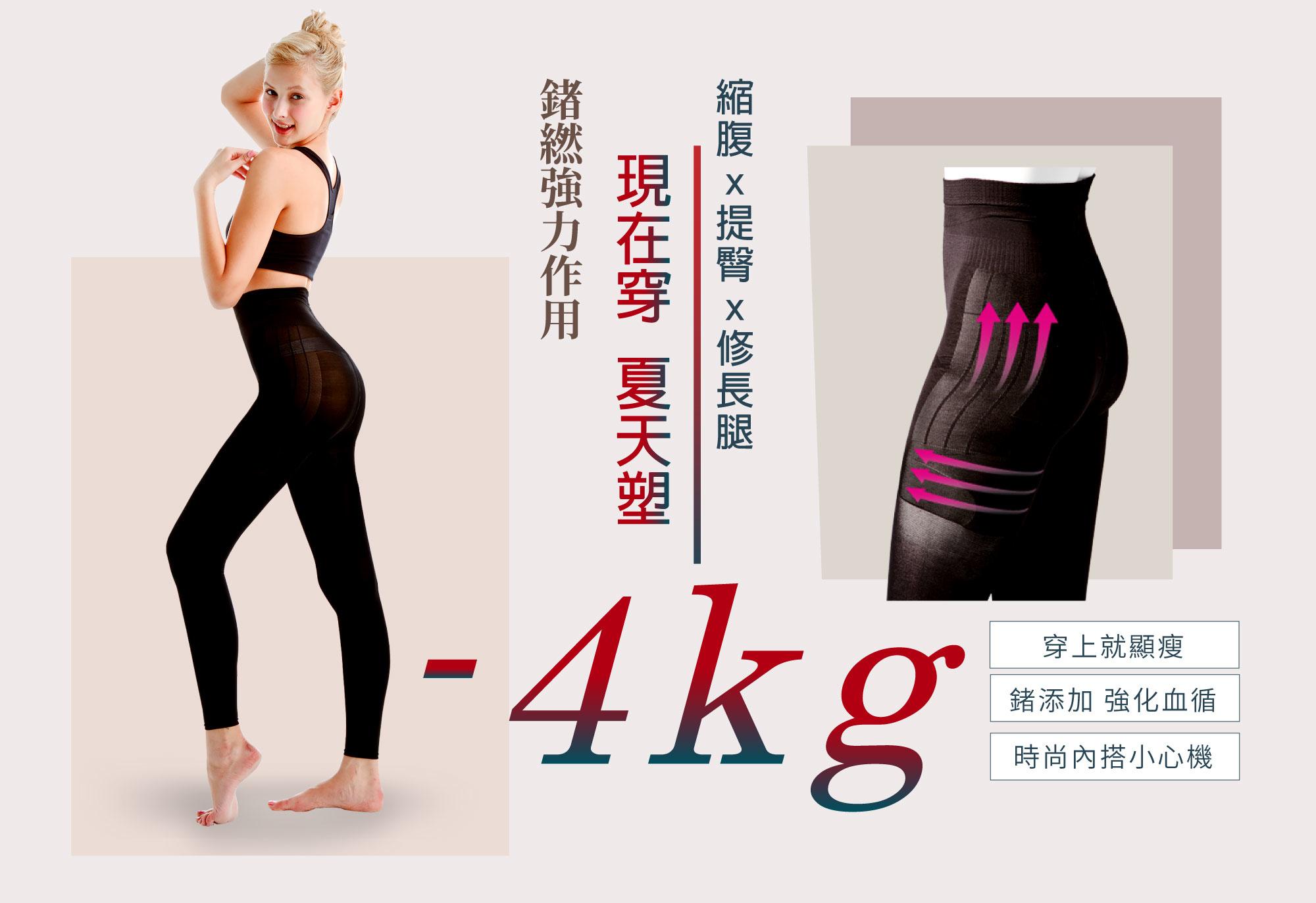 動塑褲,鍺燃,顯瘦,-4KG,現在穿,夏天塑,縮腹,提臀,長腿,婭薇恩,aLOVIN