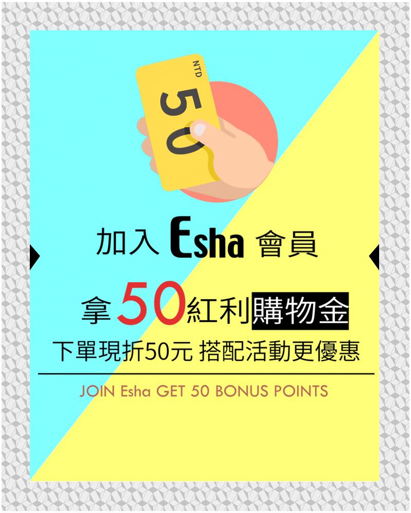 Esha束胸-首購領50元紅利購物金