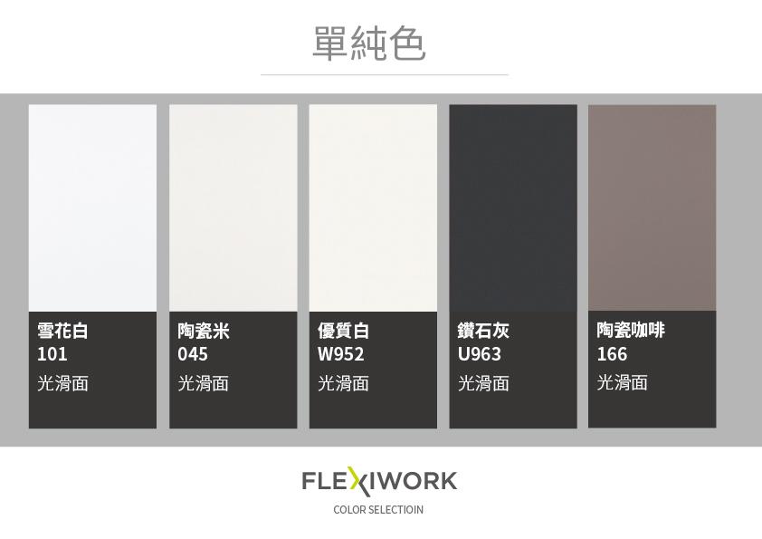 單純色桌板