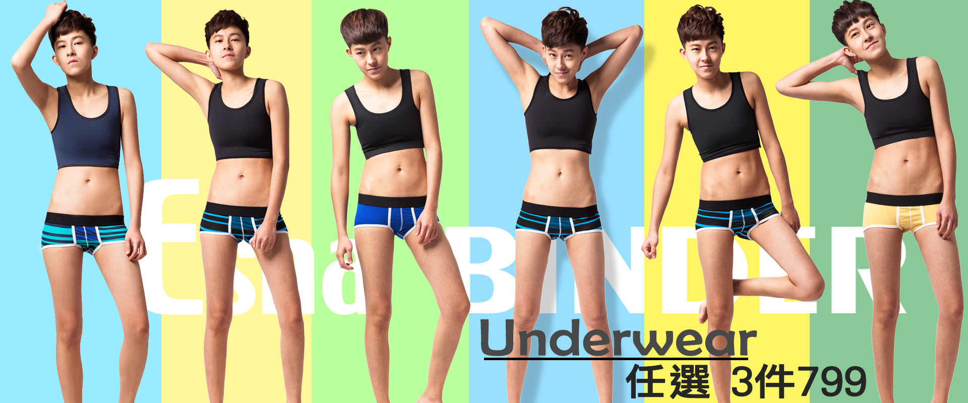 Esha束胸-黑腰代系列內褲3件799