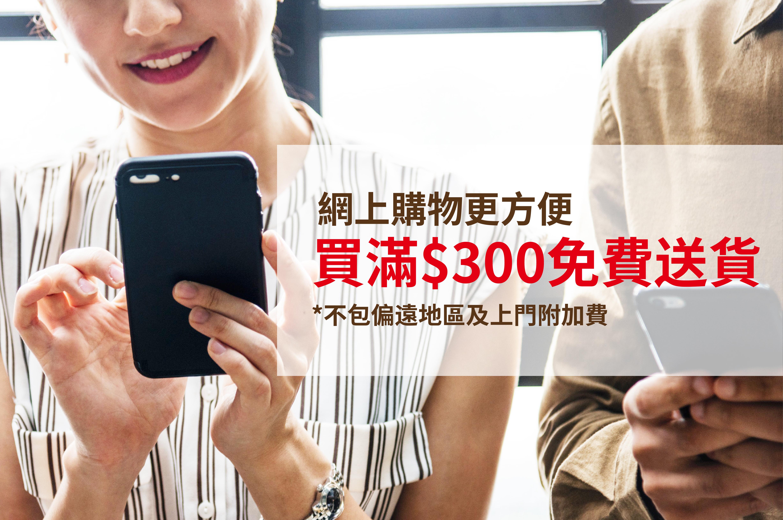 網上購物更方便,買滿$300免費送貨,不包偏遠地區及上門附加費