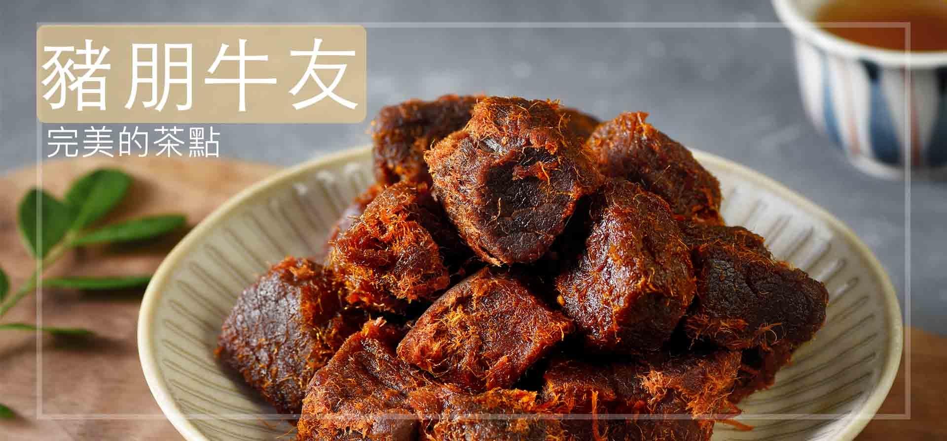 牛肉乾豬肉絲豬肉角可味肉乾