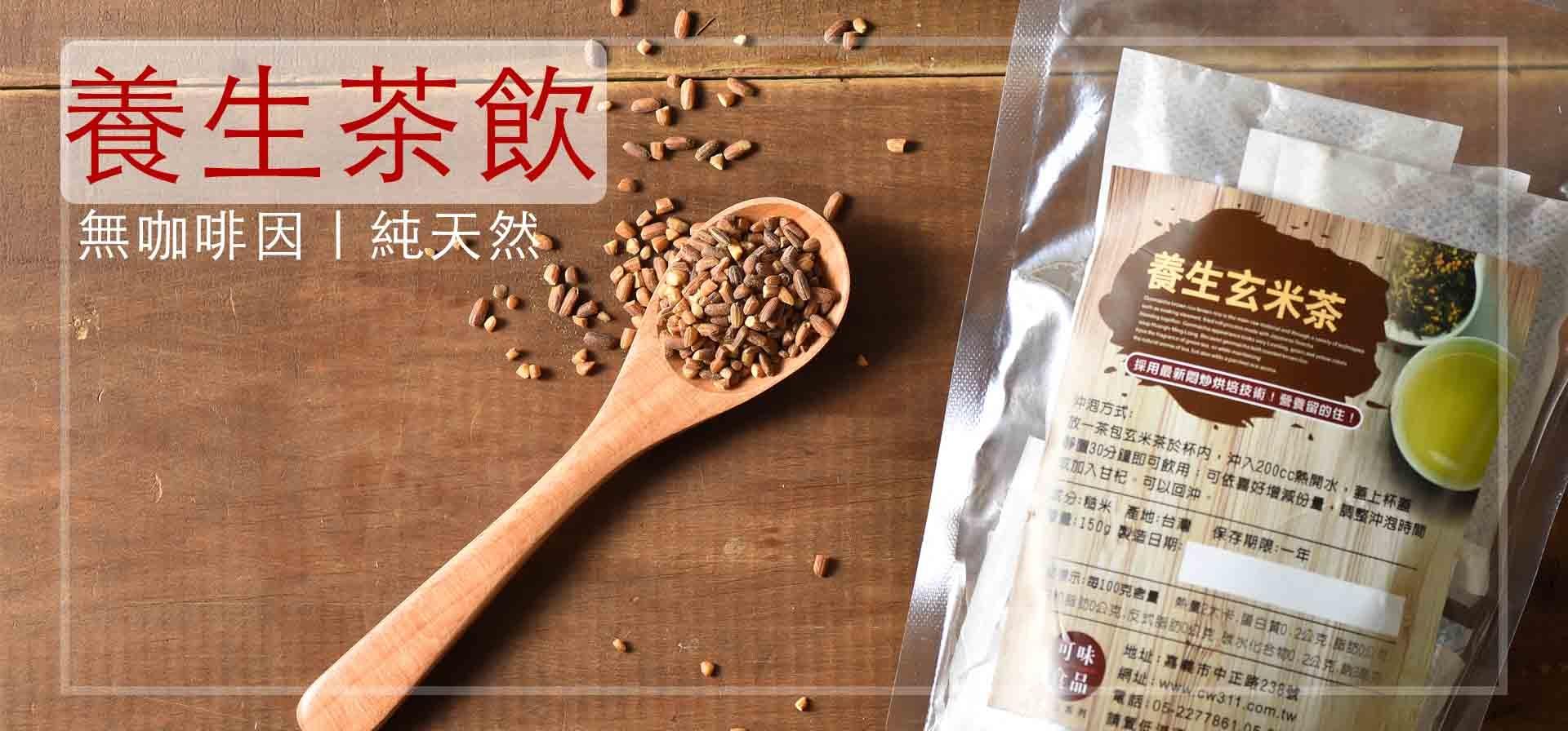 養生茶類牛蒡茶黑豆茶玄米茶可味肉乾