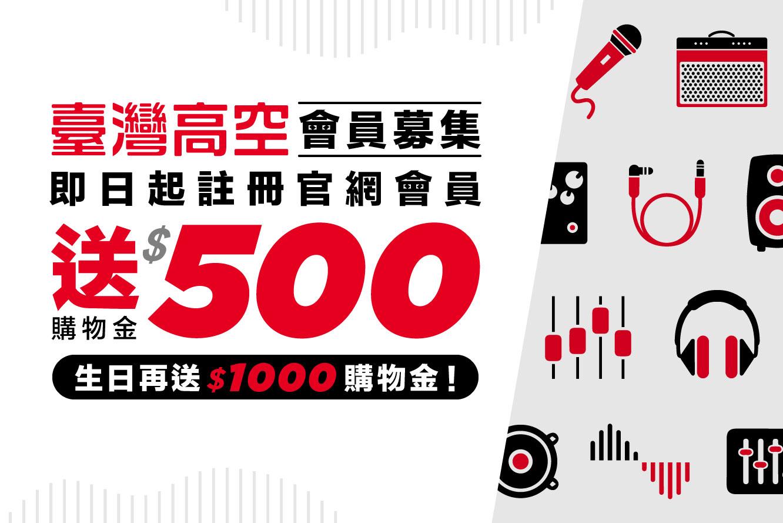 台灣高空 註冊會員購物金