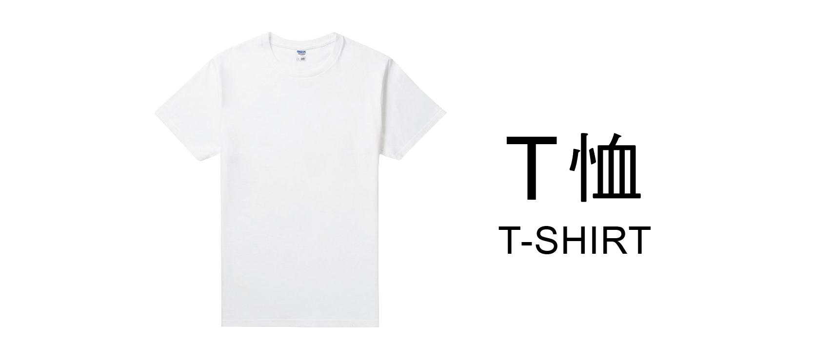 客製T-shirt