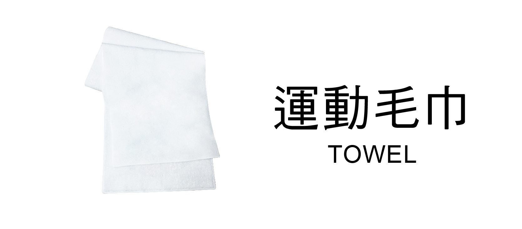 客製運動毛巾