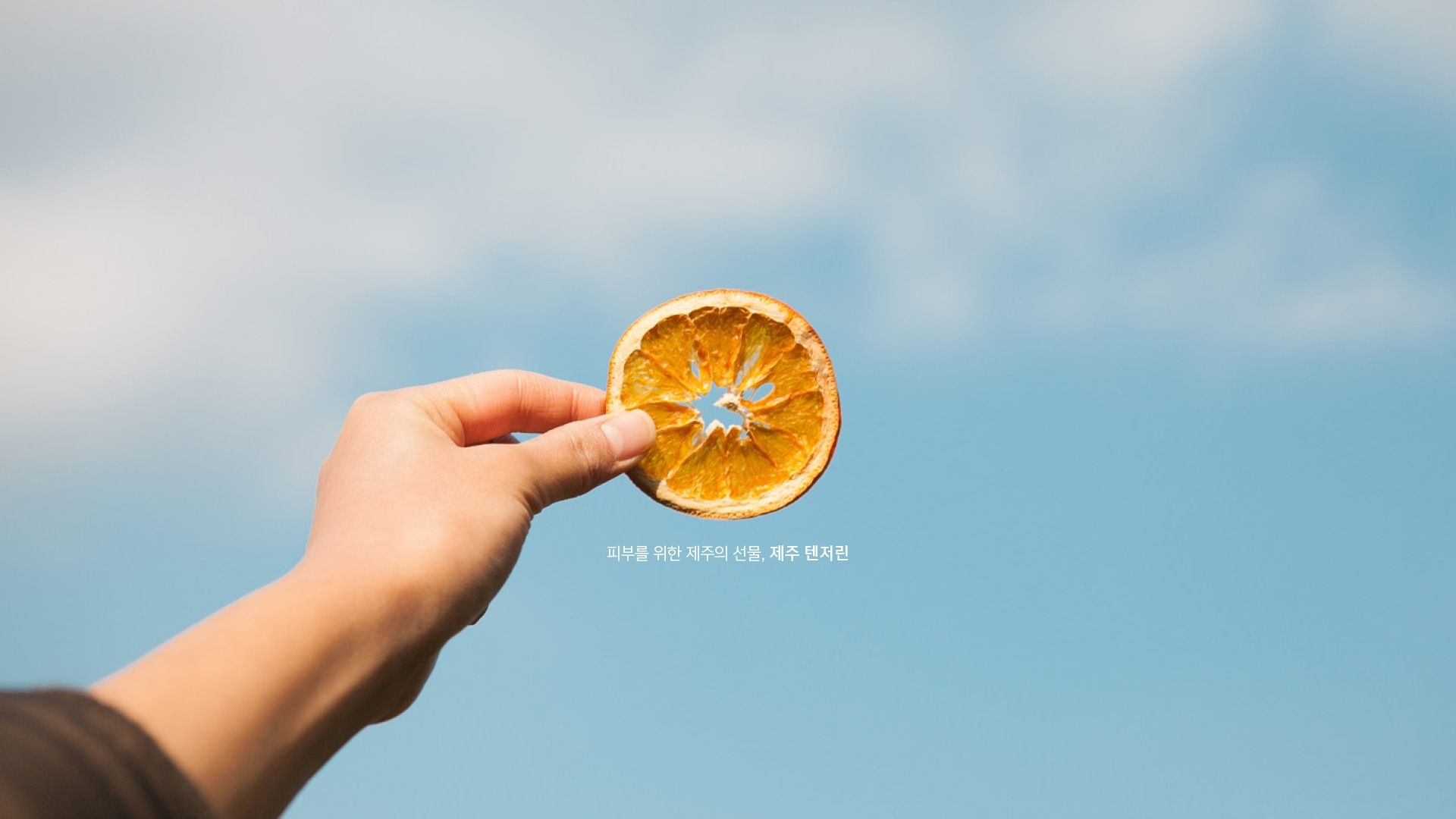 QyoQyo柑橘天然保養