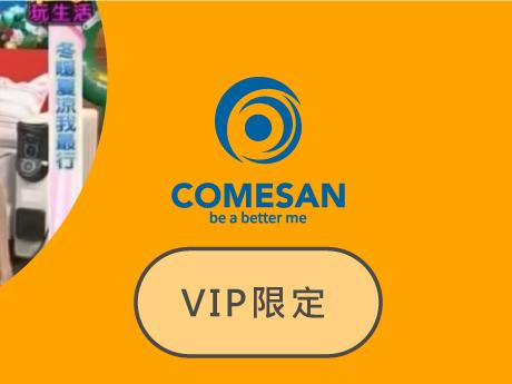 《COMESAN康森》VIP會員限定