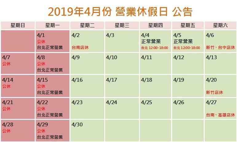 鴻宇光學門市4月營業休假日公告