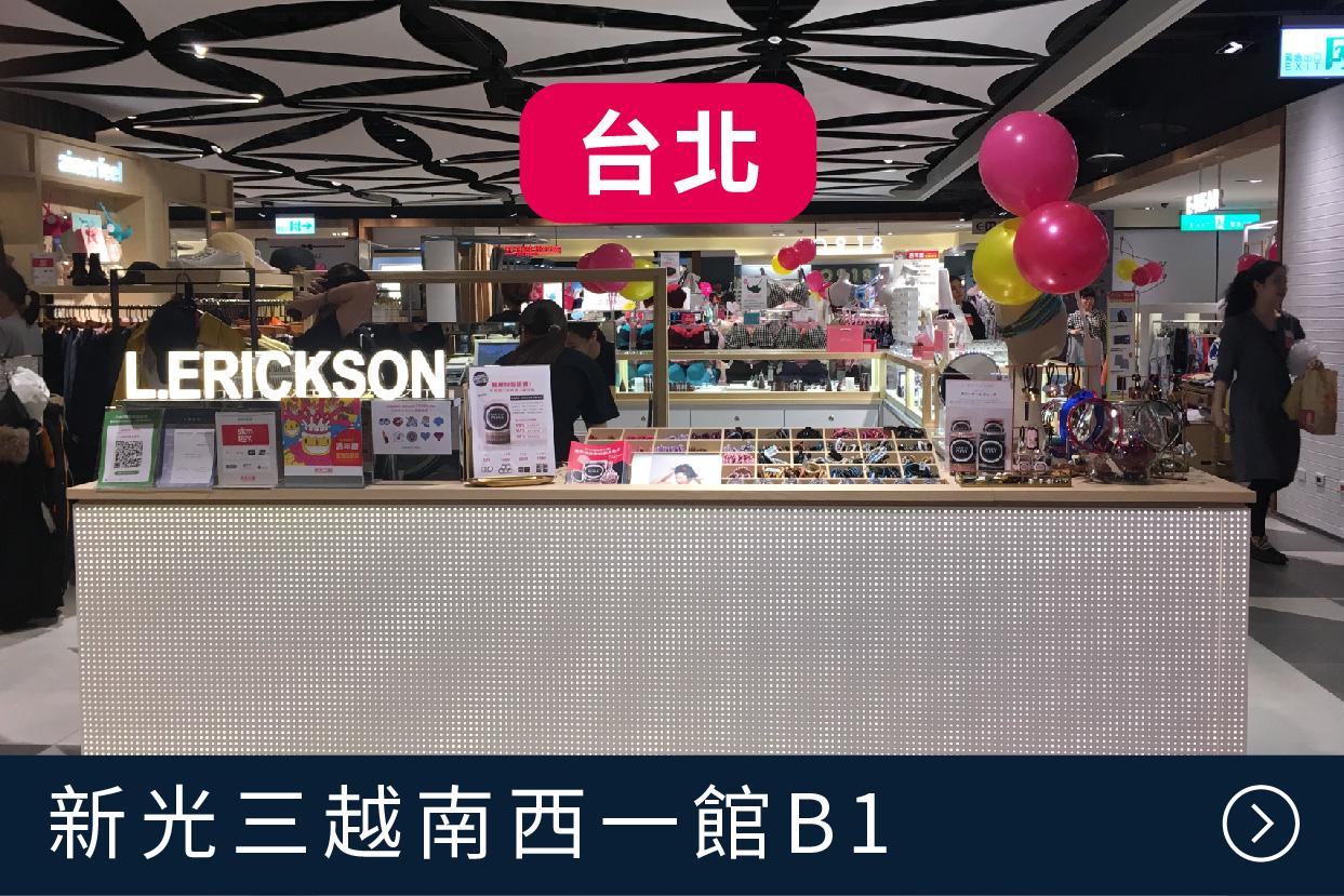 L. ERICKSON 新光三越南西一館B1