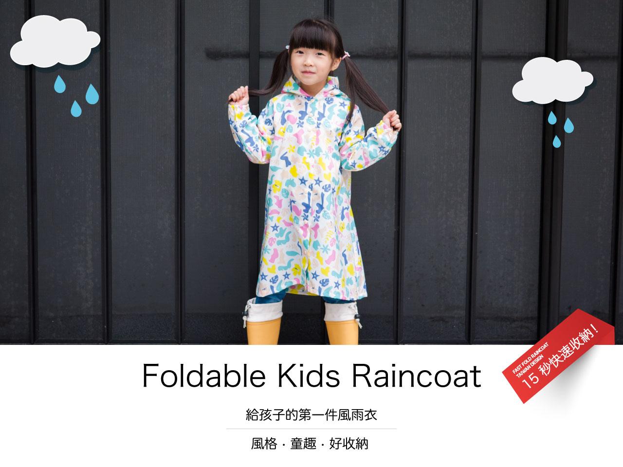 動物森林米白色兒童風雨衣